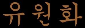 yu-won-hwa